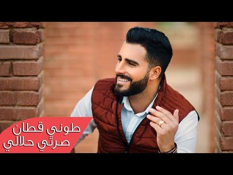 طوني قطان - صرتي حلالي  / Toni Qattan - Serti Halali