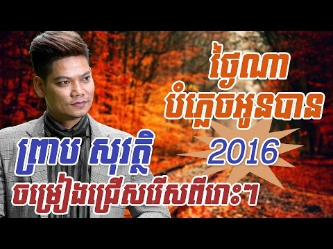 Preap Sovath New Song 2016 | Non Stop Collection | New Khmer Song 2016 | ព្រាប សុវត្ថិ ជ្រើសរើស
