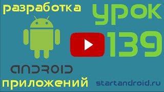 Start аndroid: Урок 139. Google maps: карта, камера, события (программирование под андроид)