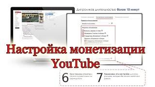 Настройки монетизации видео в YouTube.(Тонкости настроек монетизации видео на YouTube. Какие форматы рекламных объявлений более эффективны, какие..., 2015-01-21T10:20:44.000Z)