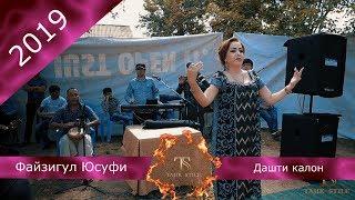 Файзигул Юсуфи - Дашти калон - 2018 / Fayzigul Ysufi - Dashti kalon - 2019