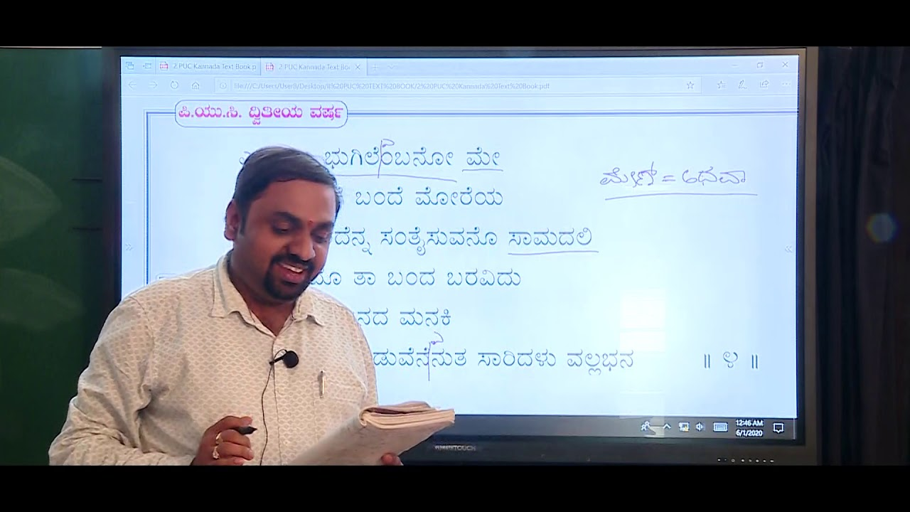 2-Innu huttade irali nariyarennaholu(Kannada)
