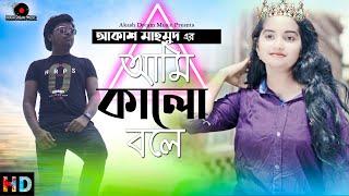 AMI KALO BOLE (আমি কালো বলে) | AKASH MAHMUD (আকাশ মাহমুদ) | Eid Exclusive Akash Dream Music| HD 2020
