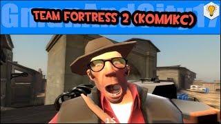 Team Fortress 2 (Комикс), [RU] - Вторая страница