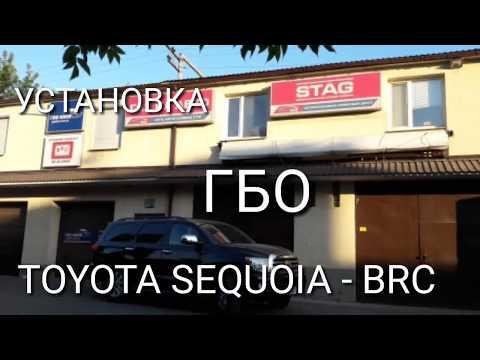 Установка ГБО на Toyota Sequoia V8 5.7 (BRC)