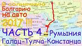 Пересечение границы Румыния - Болгария на автомобиле - YouTube