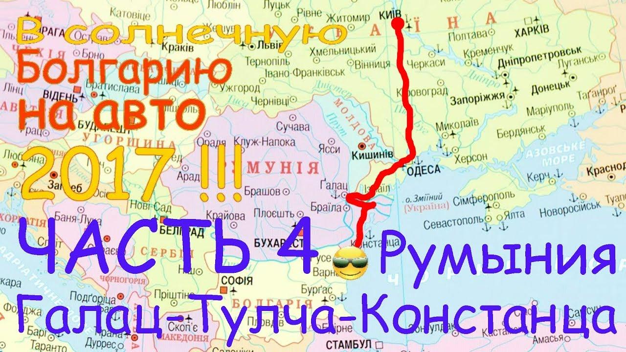 В Болгарию на авто 2017  #4 Дороги в Румынии .  В Золотые Пески на машине . Румынские дороги