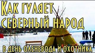 Как гуляет северный народ в день оленевода и охотника Бомнак эвенки видео от дяди Толи