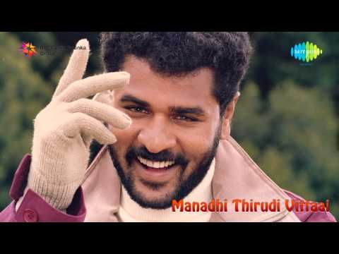 Manadhai Thirudivittai | All Day Jolly Day song