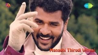 Manadhai Thirudivittai | All Day Jolly Day song