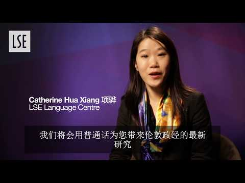 LSE Research in Mandarin | Modernisation of China