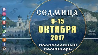 Мультимедийный православный календарь на 9–15 октября 2017 года
