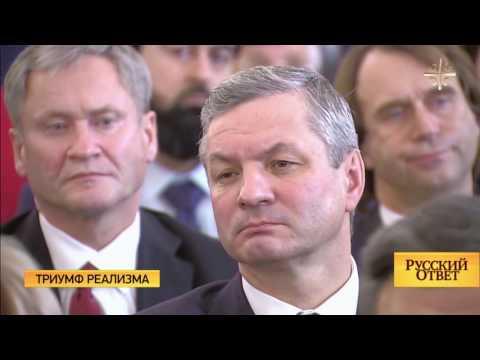 Русский ответ:  У России новая концепция внешней политики