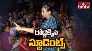 ఓయూలో రాత్రి నుంచి రోడ్డుపైనే విద్యార్ధినులు |OU students Protest over Poor Hostel Facilities | hmtv