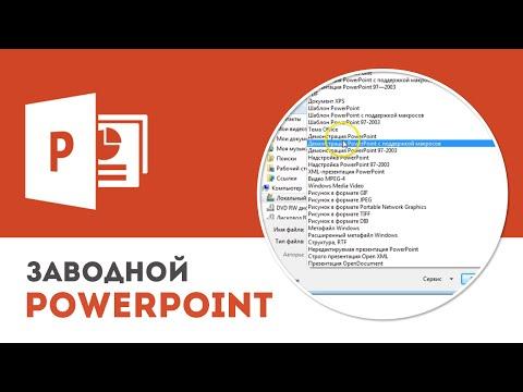 Как записать слайд-шоу в программе Microsoft PowerPoint