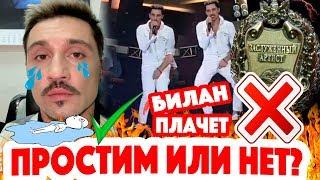 Дима Билан уйдёт в прошлое? / Артист извинился за концерт, но Самара требует лишить его звания