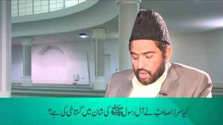Did Hadhrat Mirza Ghulam Ahmad of Qadian (as) disgrace the Family of the Holy Prophet (saw)_.flv
