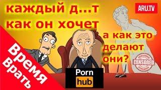 Кремлевское порно - а как они это делают? Время врать.