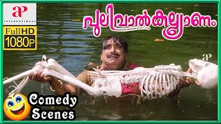 Pulival Kalyanam Movie Scenes HD | Back to Back Comedy Scenes Part 2 | Cochin Haneefa | Salim Kumar