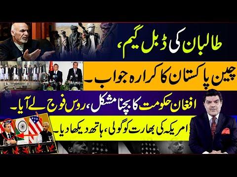 Taliban ki double game .. | China, Pakistan ka karara jawab..!! |