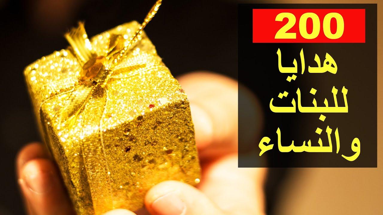 ٢٠ أفكار هدايا عيد ميلاد للبنات ٢٠٢١ هدايا عيد الحب للنساء والبنات الكبار والسيدات الجزء الأول Youtube
