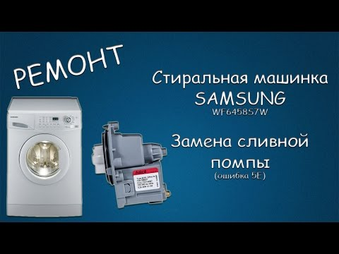 #041 РЕМОНТ Стиральная машинка Samsung WF6458S7W