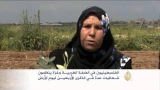 فعاليات بغزة والضفة إحياء ليوم الأرض