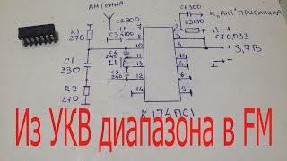 УКВ-FM конвертер для радиоприемника на микросхеме  к174пс1.