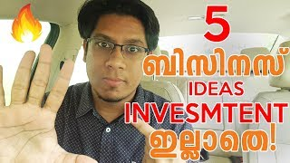 Investment വേണ്ടാത്ത 5 Business Ideas to Start Today 🔥 | Malayalam Small Business Ideas Kerala 2018