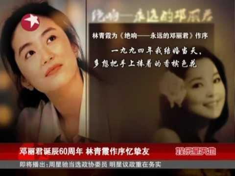 邓丽君诞辰60周年 林青霞作序忆挚友