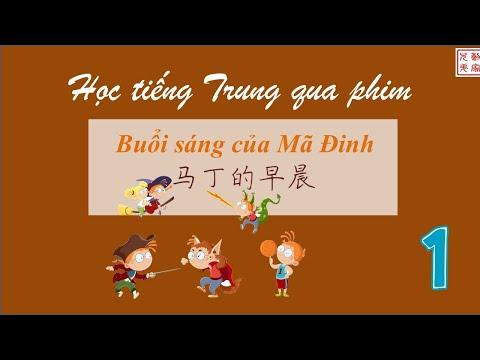 Học tiếng Trung qua phim _ Buổi sáng của Mã Đinh 1