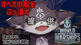 【World of Warships】すべての船をぶっ潰す でびリオンVS雄共【にじさんじ】