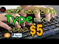 Typing Job online e money sinhala