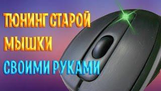 как сделать небольшой тюнинг вашей мышки  How to make tuning of your mouse