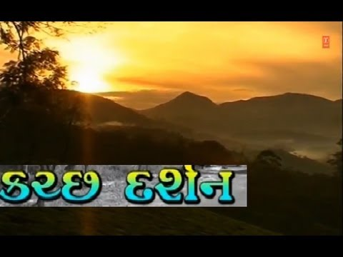 Kutch Darshan Documentary By Anuradha Paudwal, Praful Dave, Hemant Chauhan