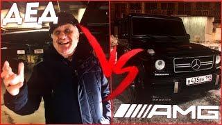 Реакция Деда На Мою Новую Тачку! Гелик Amg! Mercedes-Benz G55 Amg!