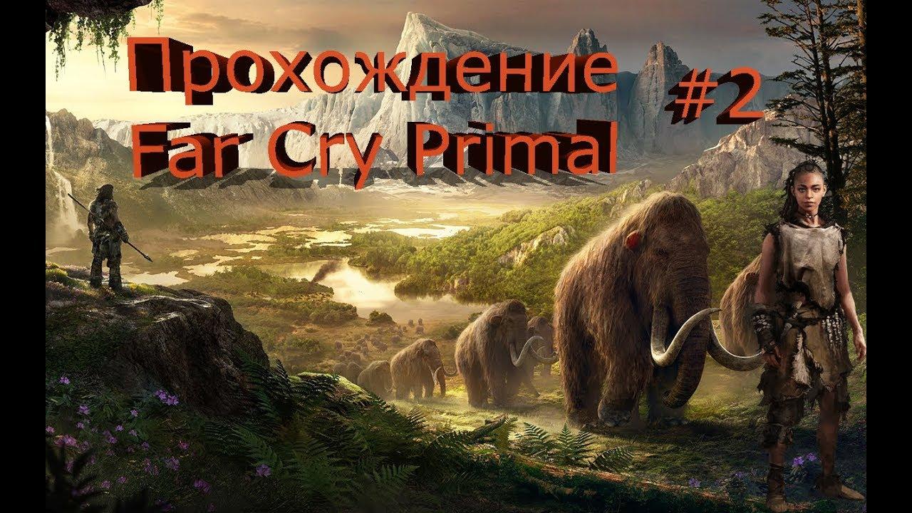 Прохождение Far Cry Primal #2.