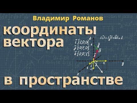 Как определить координаты вектора в пространстве