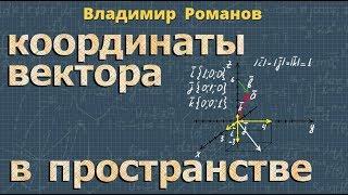 стереометрия КООРДИНАТЫ ВЕКТОРА 10 и 11 класс видеоурок