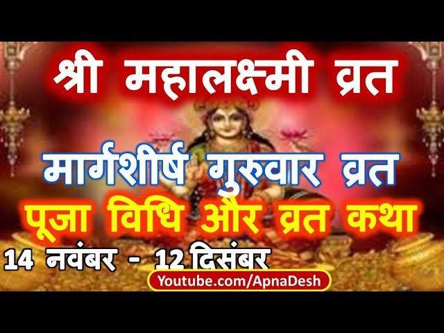 Shree Mahalaxmi Vrat Katha & Pooja Vidhi | ???? ?????????? ???? ??? | Margshirsha Guruvar Vrat 2018