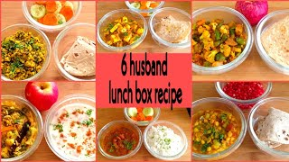 6 तरीक़े के हैल्थी टिफ़िन रेसिपी बड़ों और बच्चो के लिए|monday to saturday lunch box recipe for husband