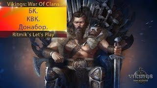 Vikings: War of Clans - БК. КВК. Донабор.