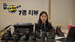 닥터마틴 7종 리뷰  …