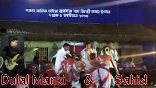 Dulal Manki and Sahid Ansari Live