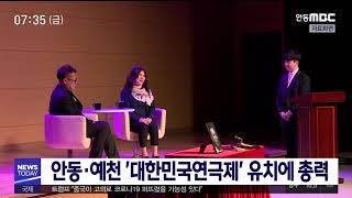 안동.예천 '대한민국연극제' 유치에 총력 / 안동MBC