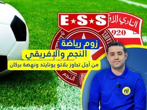 زوم رياضة ليوم الثلاثاء 06 مارس 2018 - قناة نسمة