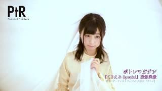 ポトレマガジン「くりえみSpecial」を2018年11月に発売予定。この動画は...