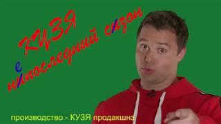 КУЗЯ ВАЙН СЕРИАЛ 2018
