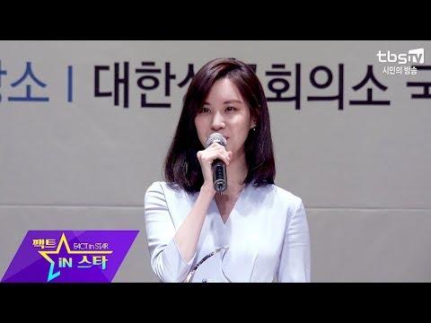 통일교육 홍보대사 '서현' 위촉식 ( 'SNSD SeoHyun'  Appointment Ceremony Ambassador for Unification Education)