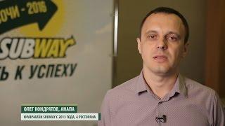 видео Франшиза SUBWAY